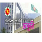 BPSC Bangladesh public Service Commission Jobs Circular