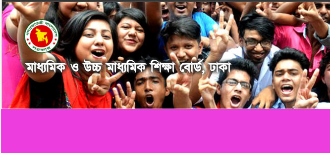 Dhaka Board SSC Exam Result 2017