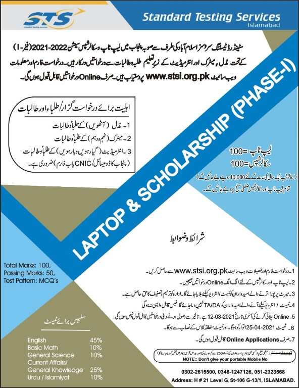 Stsi Scholarship And Laptop Scheme For Matric Inter Students