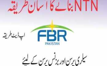 How to Make NTN Number on FBR Pakistan fi