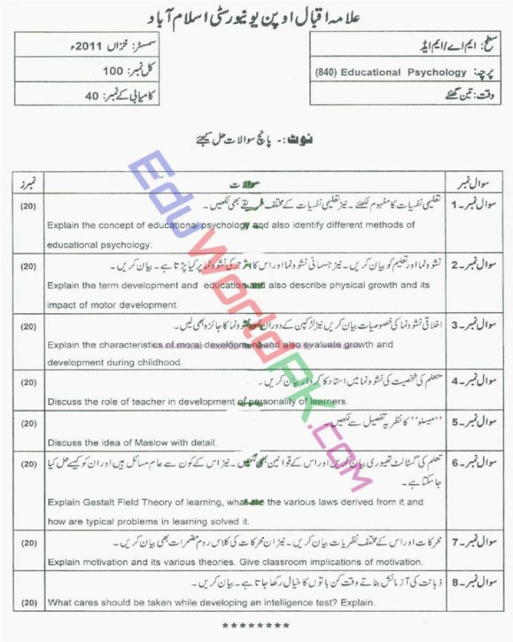 AIOU-MEd-Code-840-Past-Papers-Autumn-2011