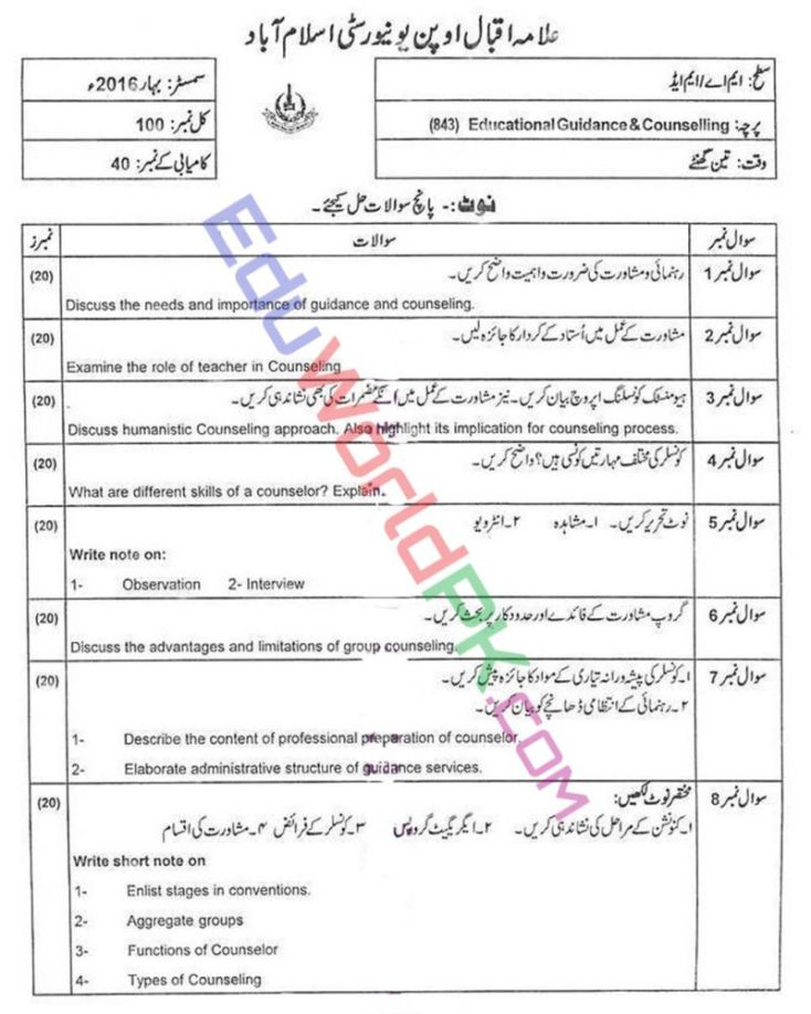 AIOU-MEd-Code-843-Past-Papers-Spring-2016