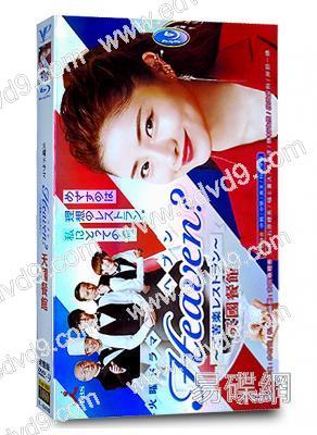 女王的天堂餐廳DVD,女王的天堂餐廳劇情在線看,女王的天堂餐廳線上看,易碟網高清DVD專賣店