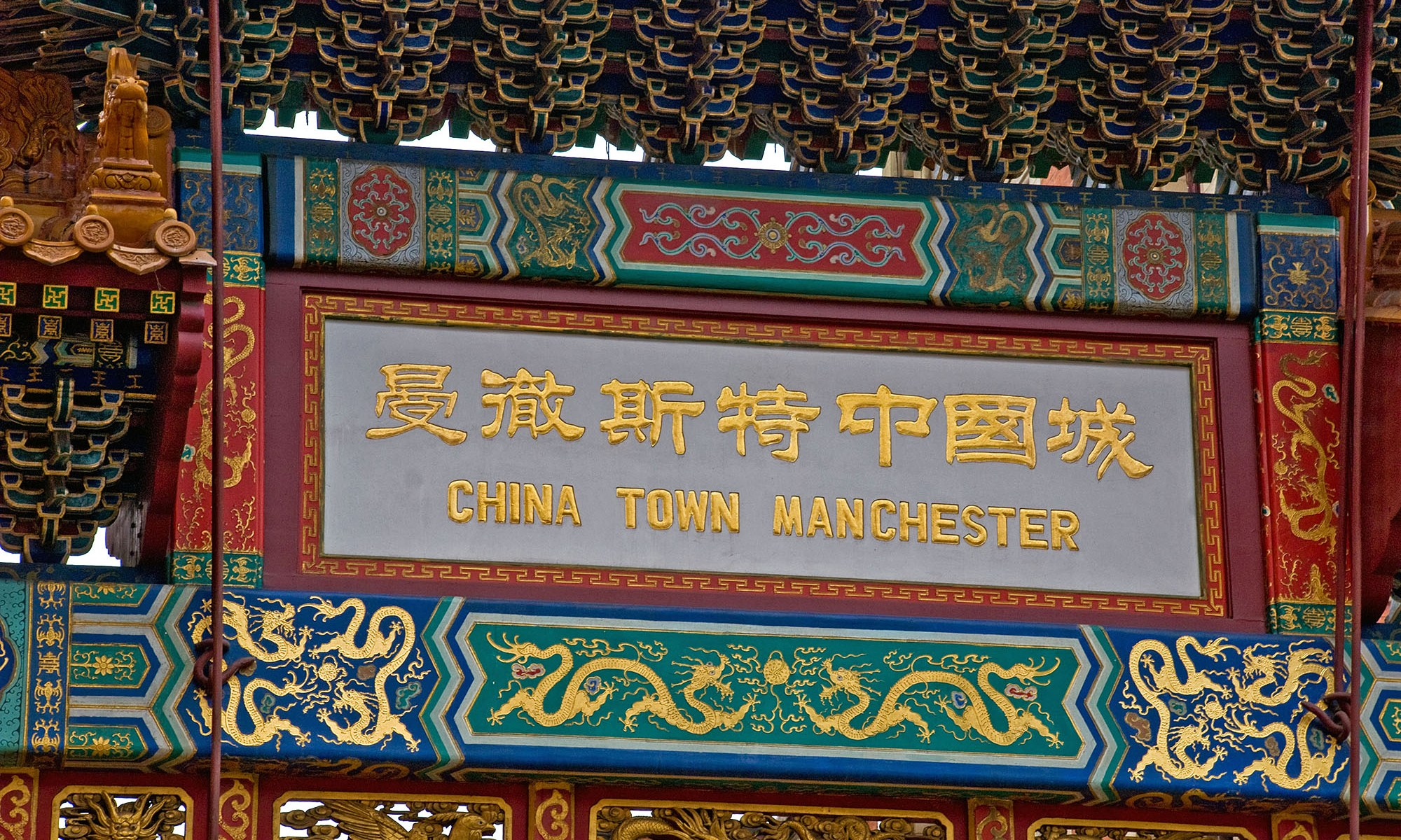 China Town, Manchester Archway Details