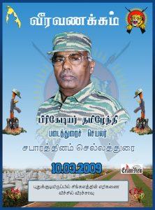 Brigadier Thamilenthi
