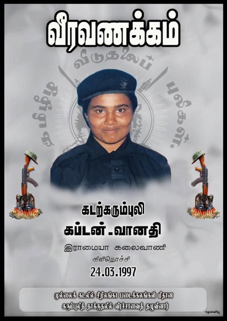 Bt Capt Vanathi