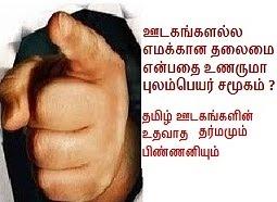 tamil medias