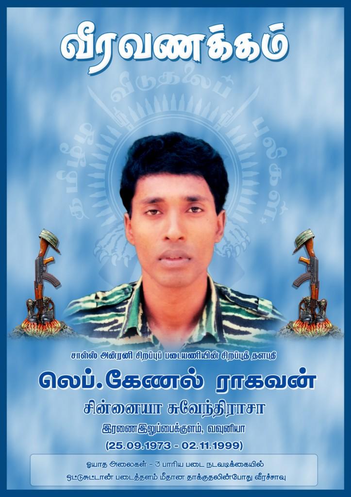 Lt.Col.Ragavan