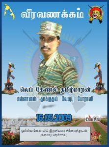 Lt Col Thamilmaran