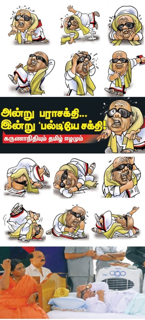 karunanithi traitor dramas