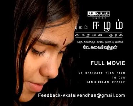 movie eelam pulam