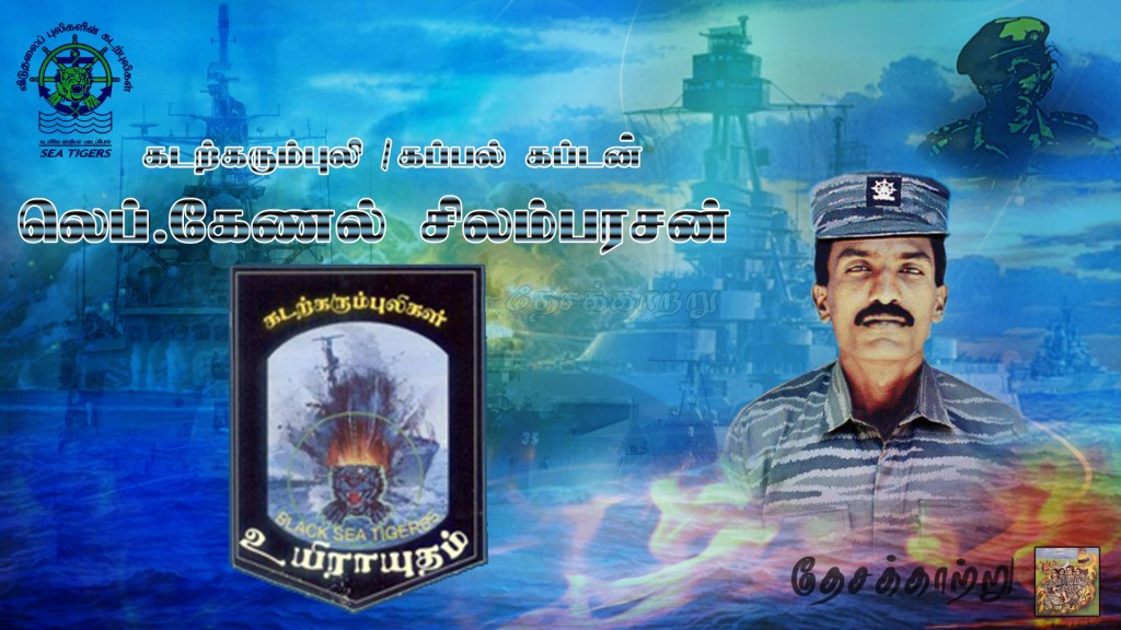 BT Lt Col Silamparasan 1