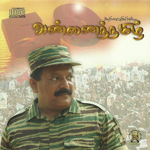 Annaithtamil songs cd