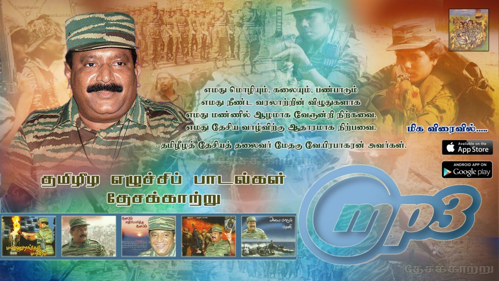 Tamileelam songs -Mp3