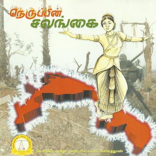 eelam songs Nerupin-Salangkai