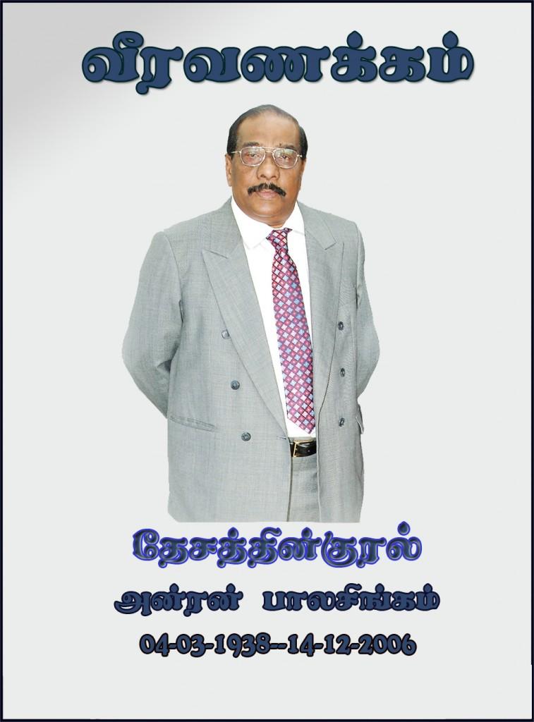 Thesathin Kural-2010