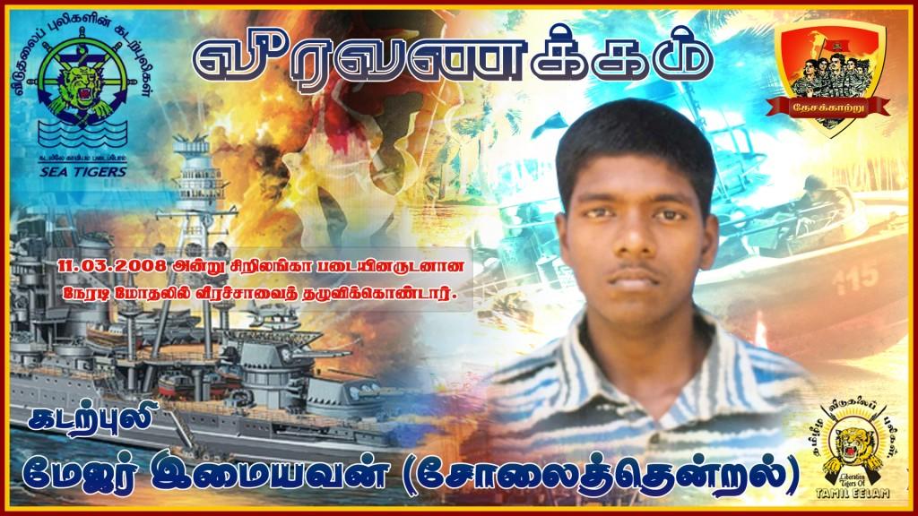 BT Maj Imaiyavan