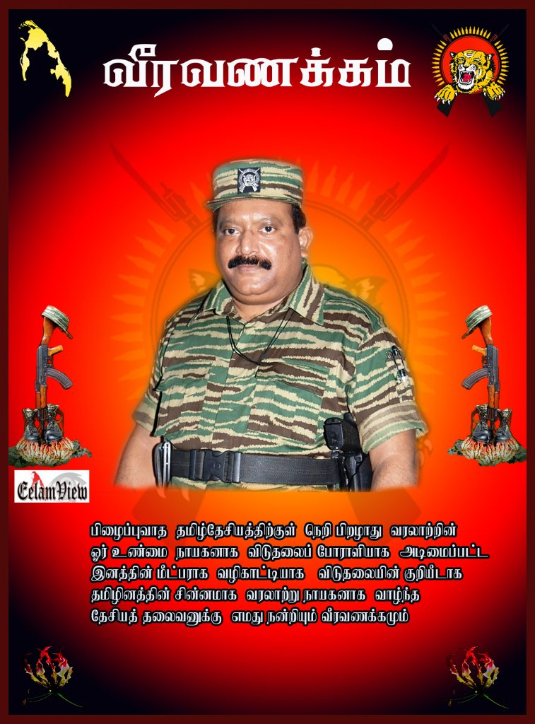 leader prabakaran tribute 3