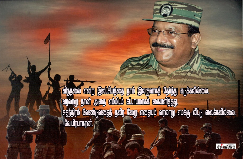 prabakaran quotes 10