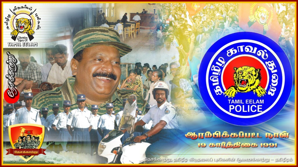 tamil eelam police