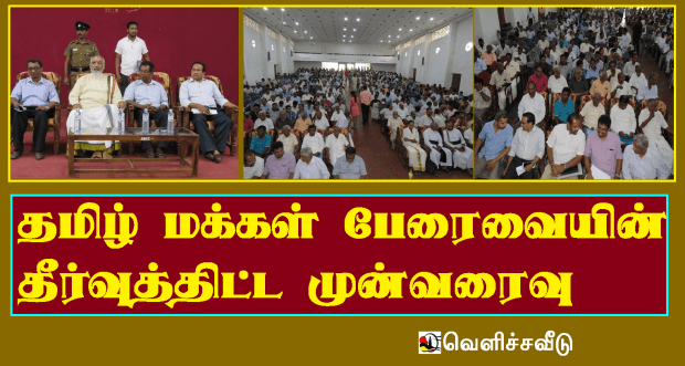 tamilpeoplescouncil.org