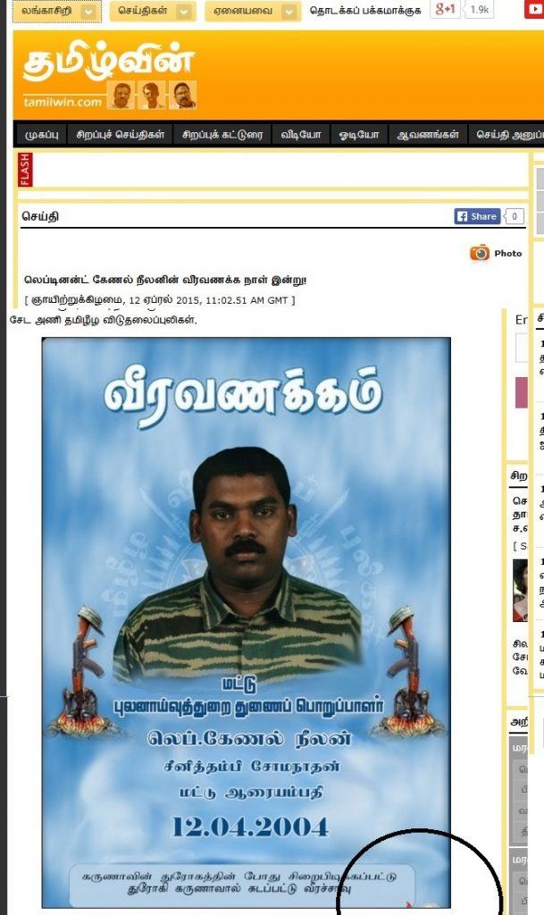 tamilwin fruad