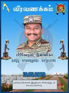 Brigadier Ilango