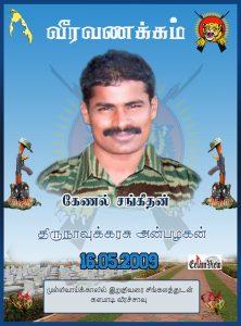 Col Sangeethan