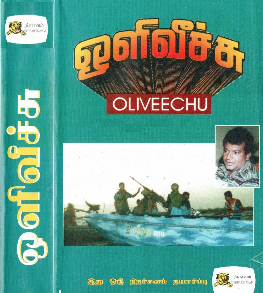 oliveechu-logo