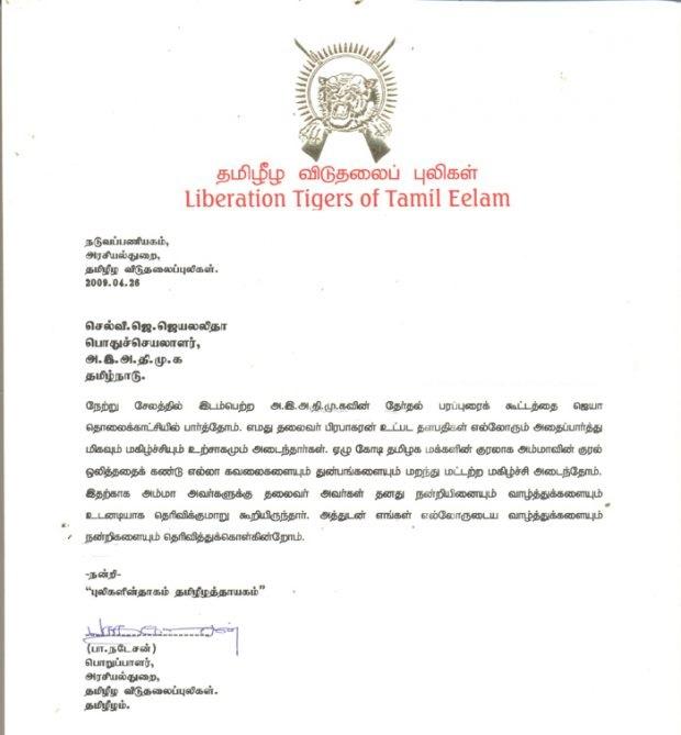 ltte-jeyalalitha-letter