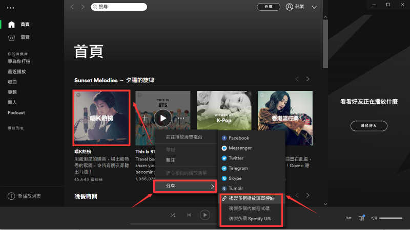 Spotify破解教學