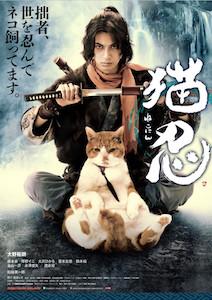 filmaffiche Neko Ninja