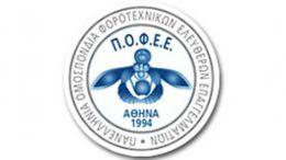 Picture 0 for ΠΟΦΕΕ : Φορολογικές δηλώσεις έως 30/06