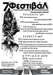 Αφίσα Προγράμματος 7oυ Φεστιβάλ