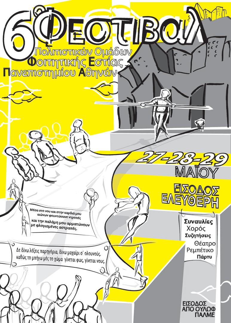 6ο Φεστιβάλ ΠΟΦΕΠΑ