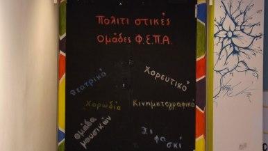 Xoros-Politistikon-(6)