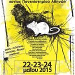 10ο Φεστιβάλ Πολιτιστικών Ομάδων ΦΕΠΑ