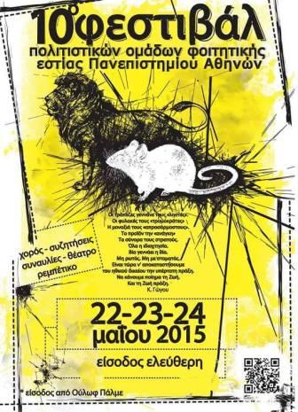 Αφίσα 10ο Φεστιβάλ Πολιτιστικών Ομάδων ΦΕΠΑ