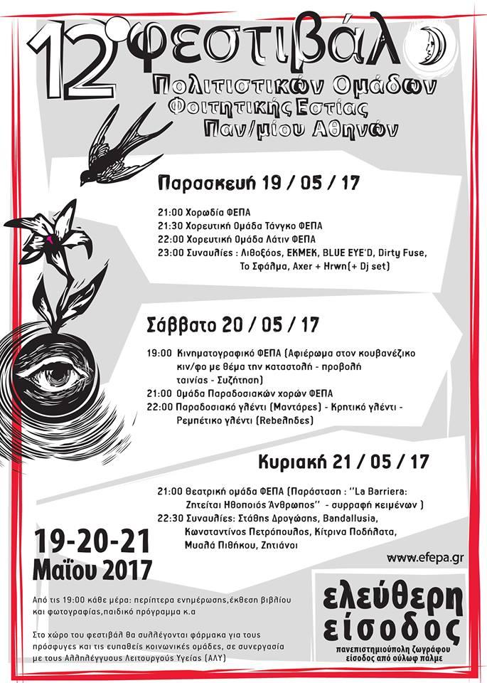 Πρόγραμμα 12ου Φεστιβάλ Πολιστικών Ομάδων ΦΕΠΑ