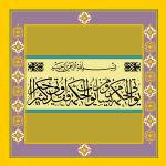 Free Islamic Images and Clipart Video overview