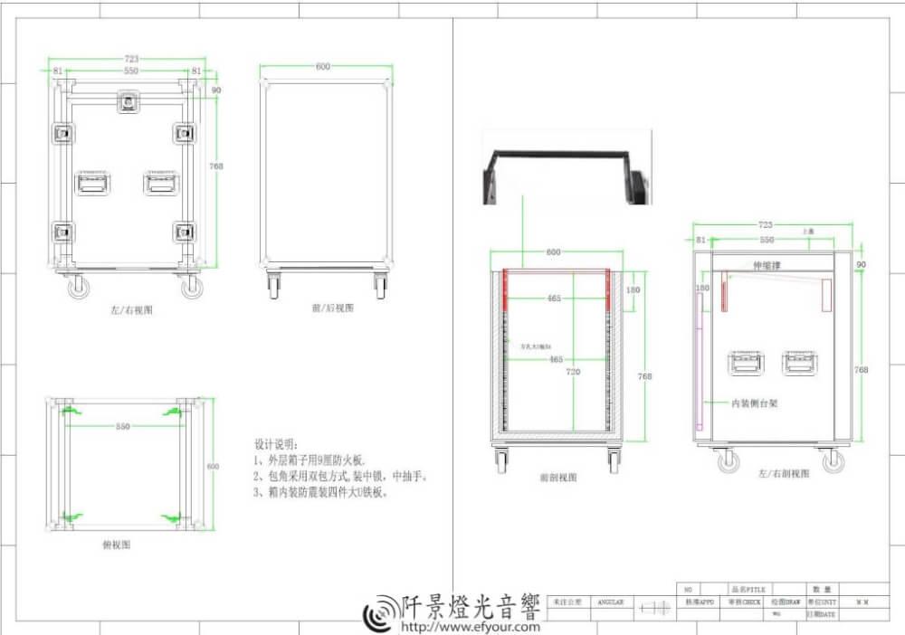12U音響控制器整合機櫃CAD圖 -阡景