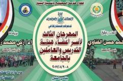 المهرجان الثالث لأسر أعضاء هيئة التدريس والعاملين بجامعة المنصورة |