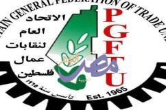نقابات عمال فلسطين فى مؤتمر السلام والديمقراطية |