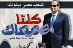 مؤسسة بكرة لينا تدعم الرئيس السيسى بقوة الشباب |