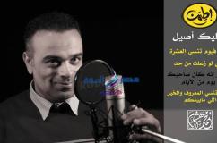 محمد هشام يجدد زمن الأذاعة المصرية بشكل جديد |