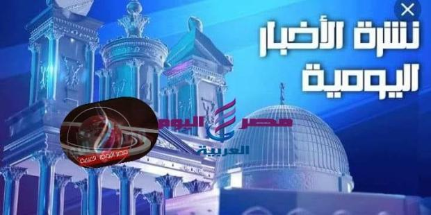 اهم واخر الاخبار المصريه والعالميه  