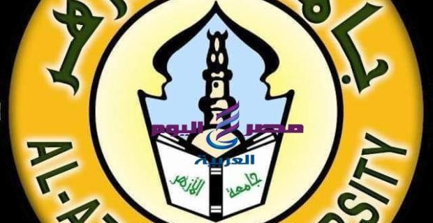 عااااجل :بيان صادر من جامعة الازهر |