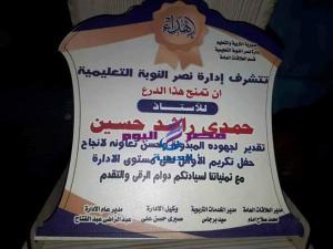 تكريم أوائل الشهادات العامة وحملة الشهادات العليا ومديرى ءادارات التعليم بنصر النوبة  