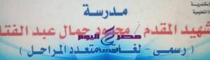 وكيل وزارة التعليم بالإسكندرية يلبى رغبة أولياء الأمور ومواقع التوصل الأجتماعى بتغيير اسم مدرسة |