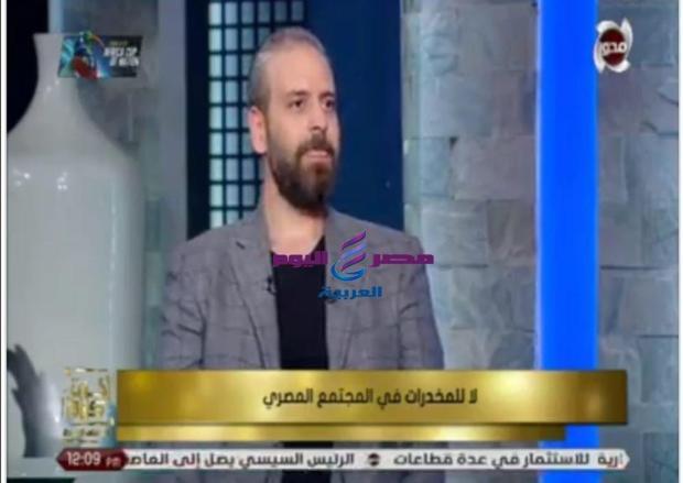 بلال زين : نسبة الإدمان في مصر وصلت لـ 10% |